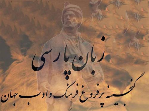توانایی زبان فارسی در معادل سازی